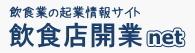 飲食店開業net
